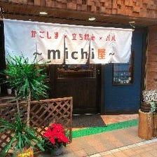 2時間飲み放題+おつまみ5品お得な2500円コース!