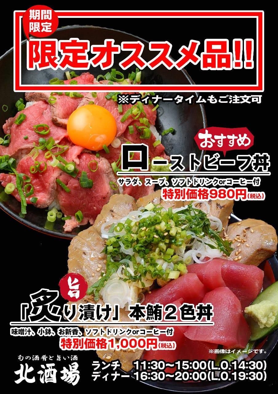 ローストビーフ丼980円、炙り漬け本鮪2色丼1,000円(税込)