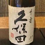 久保田 千寿(新潟)