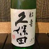 久保田 紅寿(新潟)