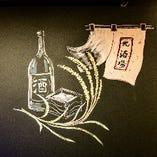 料理を引き立ててくれるような日本酒をご用意しております。