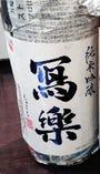 寫楽 ささめゆき純米吟醸生(福島)