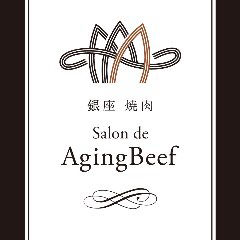銀座焼肉 Salon de AgingBeef