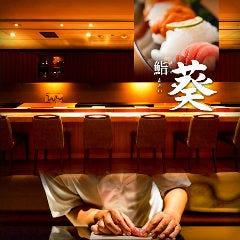 Nishiazabu Sushifukuju
