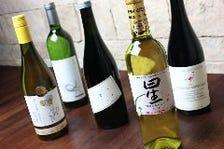 個性豊かな日本ワインと自然派ワイン