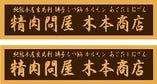 熊本牧場直営 木本商店