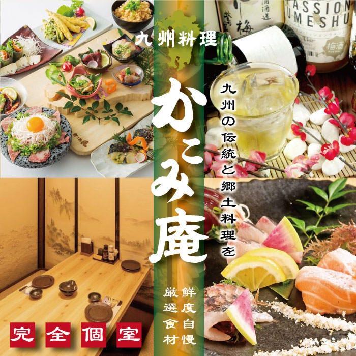 全席個室 居酒屋 九州料理 かこみ庵 小倉魚町店