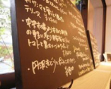 黒板には本日のスペシャリテやこだわりチーズなどを表記。