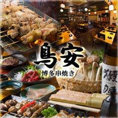博多串焼き 鳥安 六本木店
