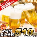 【OPEN記念☆】2時間飲み放題⇒《510(ゴートゥー)円》クーポン配布中