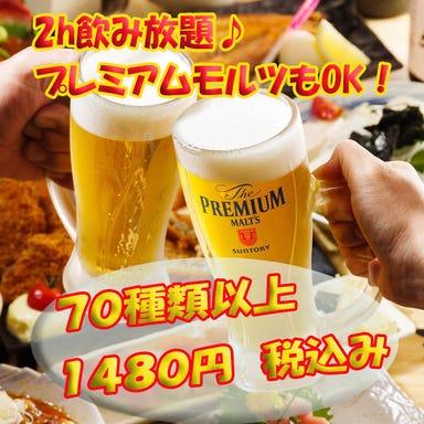 海鮮&肉寿司 個室居酒屋 季作 海浜幕張  メニューの画像