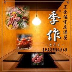 産地直送の海鮮と肉寿司が味わえる 個室居酒屋 季作 海浜幕張