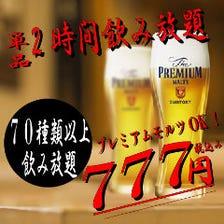 3時間飲み放題付きコース3000円~