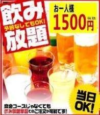 飲み放題1時間500円!!