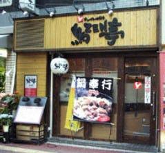 鳥ZEN亭 中洲店