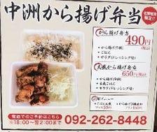 中洲から揚げ弁当
