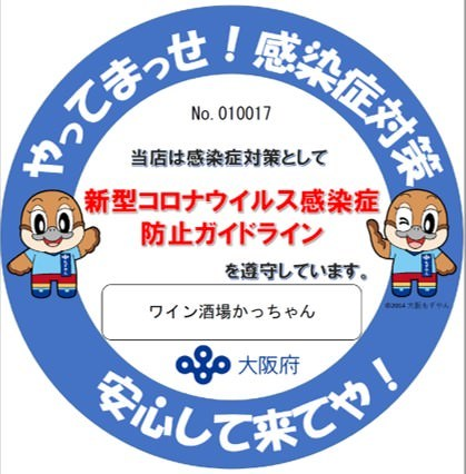 新型コロナウイルス感染症防止ガイドラインステッカー取得