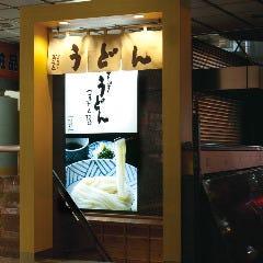 讃岐うどん おごっと新宿南口店