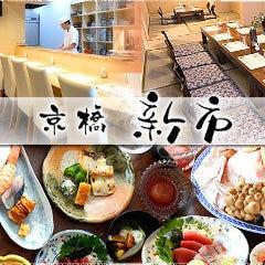 【和食・会席】 京橋 新市 ‐SHINICHI‐