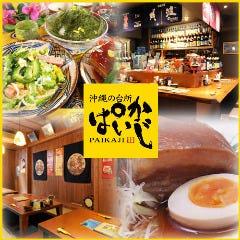 ぱいかじ 銀座八丁目店