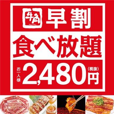 牛角 浜松町店 コースの画像