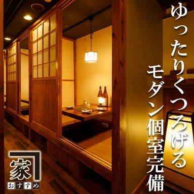 全席個室 隠れ家ダイニング おすすめ家 新宿東口本店 店内の画像