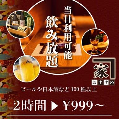 全席個室 隠れ家ダイニング おすすめ家 新宿東口本店 こだわりの画像