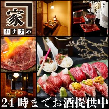全席個室 隠れ家ダイニング おすすめ家 新宿東口本店 メニューの画像