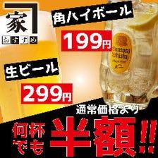 【日~木限定】生ビールと角ハイボール何杯飲んでも1杯半額でご提供《席のみプラン》