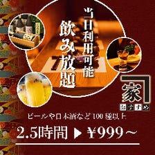 【席のみ】当日OK2.5h飲み放題999円 今なら断然お得
