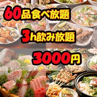 お寿司食べ放題×個室居酒屋 魚吟 うおぎん 池袋東口店 こだわりの画像