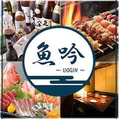 お寿司食べ放題×個室居酒屋 魚吟 うおぎん 池袋東口店