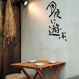 これからの時期に人気のテラス席。夜風に当たりながら日本酒を。