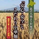 国産小麦100%使用【北海道 黒松内町】
