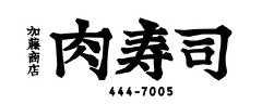 肉寿司 静岡呉服町店