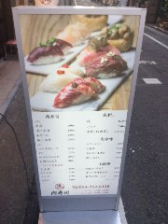 珍しい!肉の寿司
