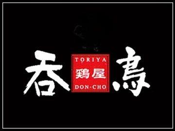 Doncho