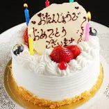 お誕生日、記念日のサプライズ演出をお手伝いします!!