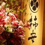四季折々のお花でお客様をお出迎えいたします