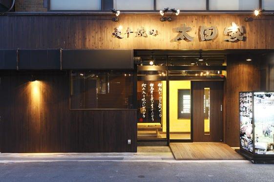 蔓牛焼肉太田家 神戸湊川店 市営地下鉄湊川公園駅より徒歩1分
