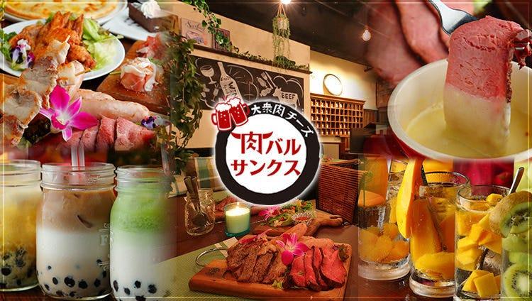肉バル サンクス 39th 新宿東口店