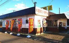ねぎ餃子鴻巣上谷店