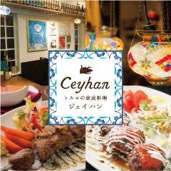 トルコ料理 Ceyhan(ジェイハン)横浜元町