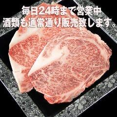 うえ田 横浜店