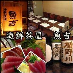 海鮮茶屋 魚吉