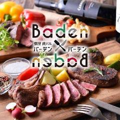 プライベート個室×肉バル バーデンバーデン 札幌駅前店