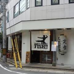 博多炉端 魚男