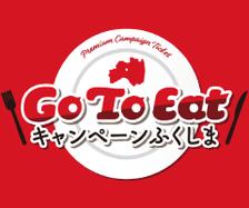 GoToEat食事券使えます♪