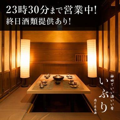 個室居酒屋 すき焼き・牛たん いぶり 神田店 メニューの画像