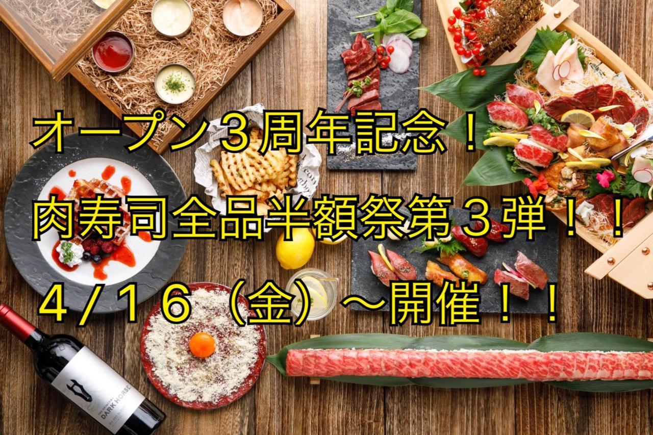 ネオ馬肉酒場×個室 TATE‐GAMI 〜タテガミ〜 四日市店